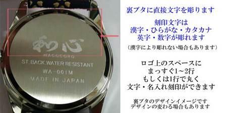 wa-001m-ura-smp.jpg